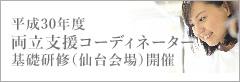 平成 30 年度両立支援コーディネーター基礎研修(仙台会場)開催