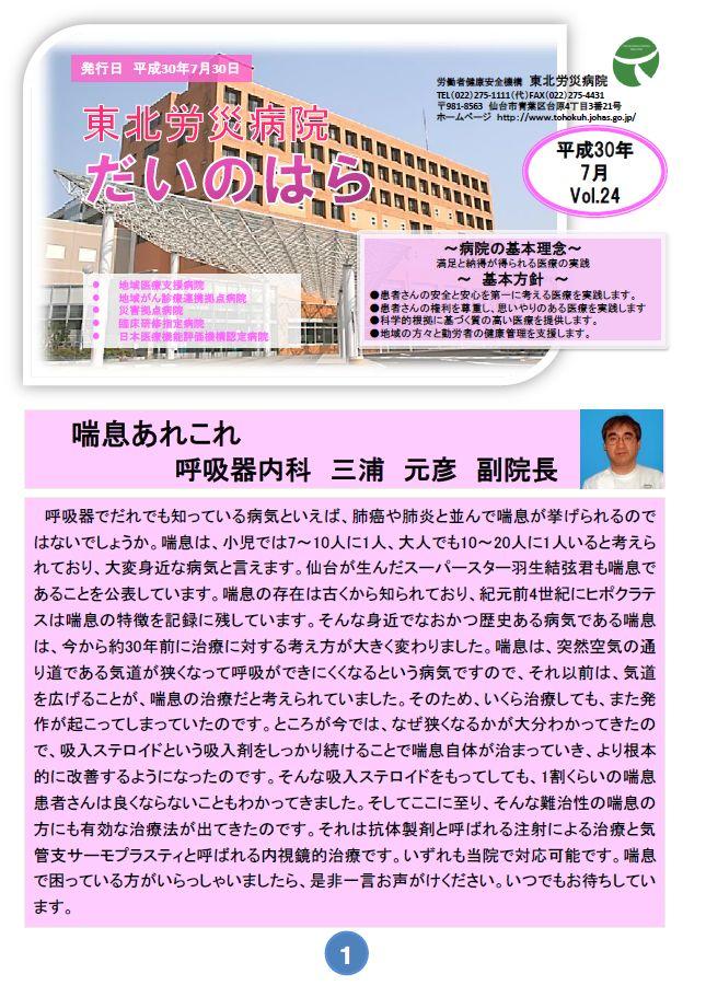 だいのはら 平成30年7月 vol.24